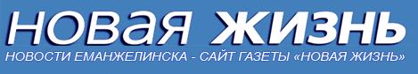 Новая Жизнь - www.ng-74.ru