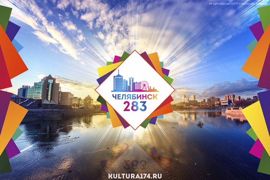 Основные праздничные мероприятия в честь 283-летия Челябинска пройдут завтра, 7 сентября