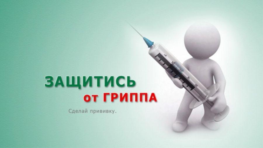 ВАнапе закончилась прививочная кампания отгриппа
