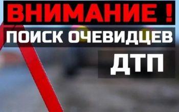 Еманжелинские полицейские ищут очевидцев аварии автобуса и иномарки, произошедшей на автодороге Челябинск-Троицк
