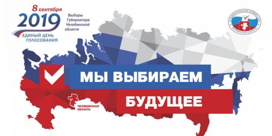 Сегодня, 8 сентября, жители Еманжелинского района как и всей Челябинской области отдадут свои голоса за кандидатов в губернаторы региона