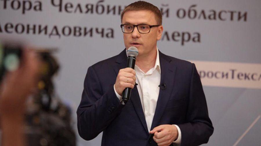 Руководитель Челябинской области ответил на вопросы журналистов со всего региона