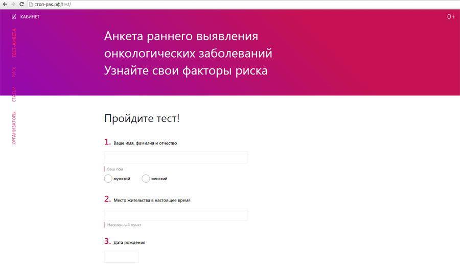 ВЧелябинской области проводится онлайн-анкетирование жителей напредмет выявления рака