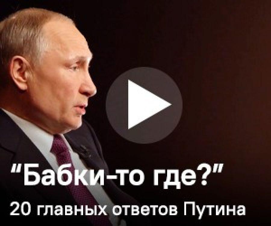 Владимир Путин: «Так просто за колбасу не купишь человека»