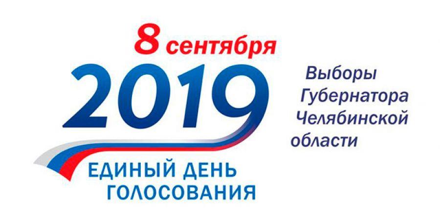В Еманжелинском районе за кандидатов в депутаты Красногорского можно проголосовать досрочно