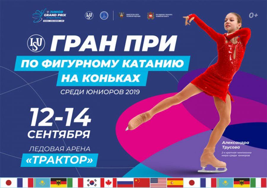 В Челябинске впервые пройдет юниорский этап гран-при международных состязаний по фигурному катанию