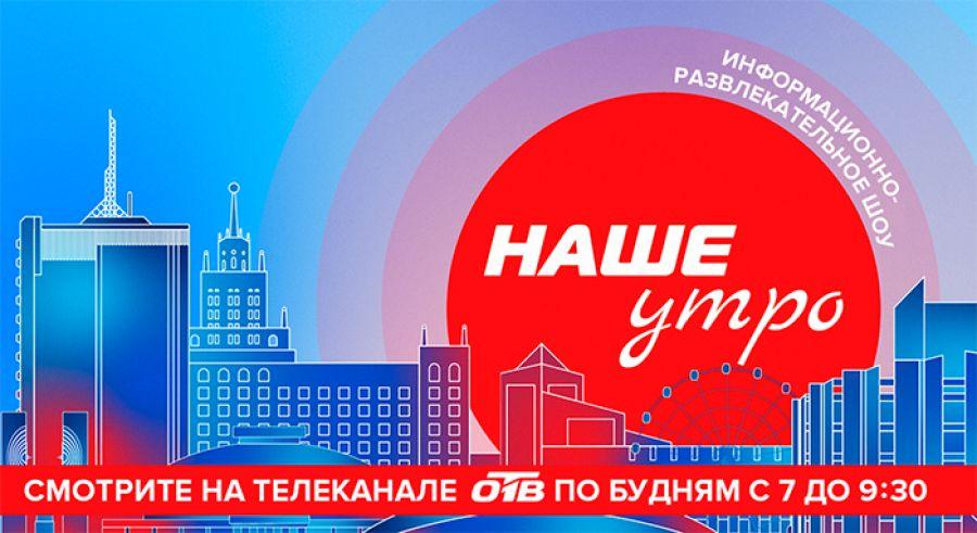 Телеканал ОТВ продлевает эфирное время программы «Наше утро»